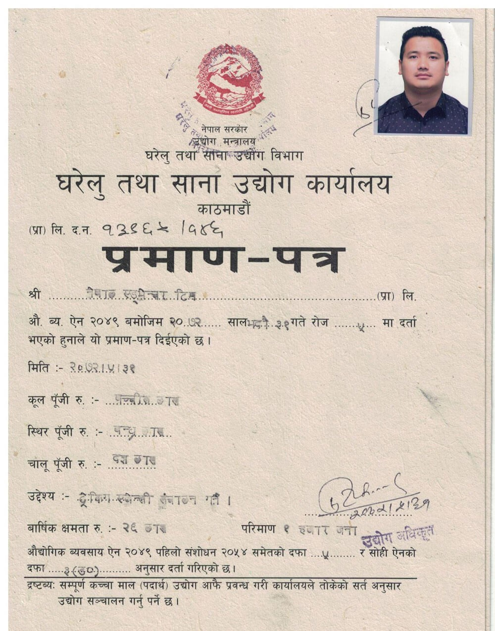 Certificate of Cottage and Small Scale Industries